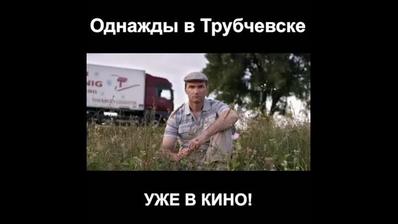 Фильм Однажды в Трубчевске