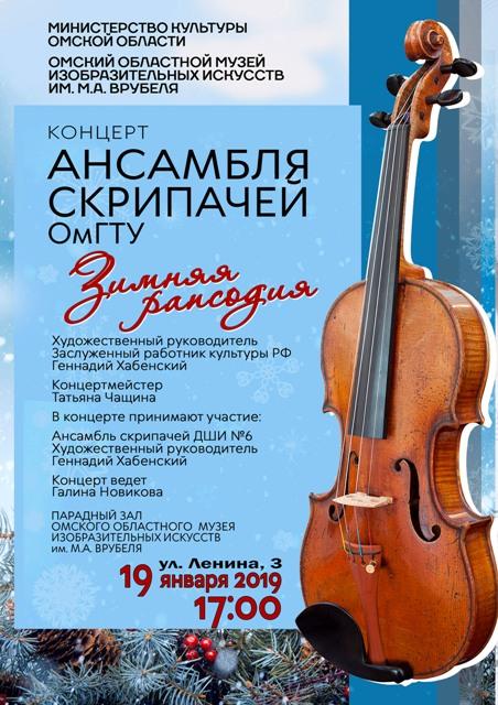 Афиша Большой(но не слишком) Зимний Концерт