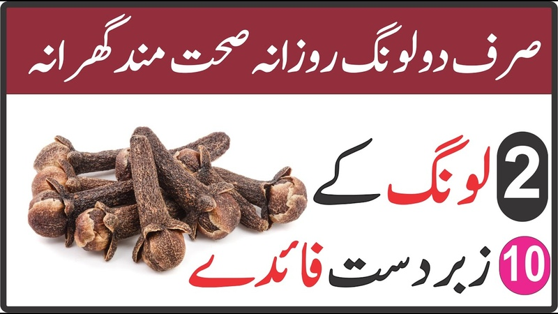 How Much Cloves to take Daily Long Khane ke Fayde Cloves Benefits by Dar ul Hikmat