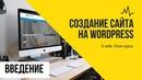 Курс создания сайта на WordPress. Введение