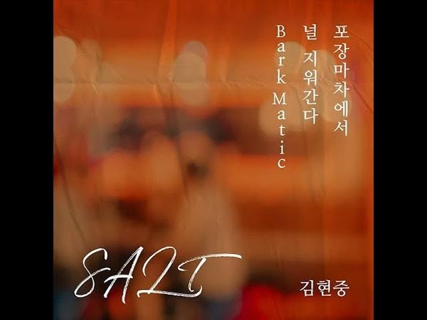 김현중kimhyunjoong Bark Matic