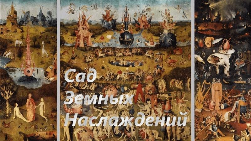 Сад земных наслаждений Босх Иероним ОБЗОРЫ КАРТИН