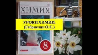 Химия-8.  Параграф 26.  Физические явления в химии.