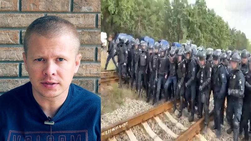 Полиция Авакова Разгон акции в Сосновке Львовская область