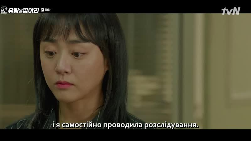 Bambooua Спіймати примару 10 серія укр субтитри