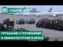 На Украине прощаются с погибшими в авиакатастрофе в Иране События дня ФАН ТВ