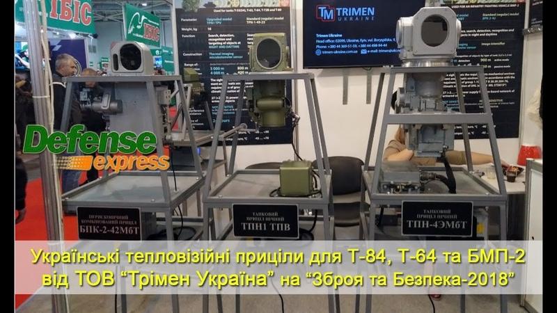 """Тепловізійні приціли для Т 84 Т 64 та БМП 2 від Трімен Україна"""" Зброя та Безпека 2018"""""""