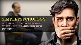 Отзыв о психокоррекции заикания при стрессе и работе с напряжением [психолог Павел Авдеев]