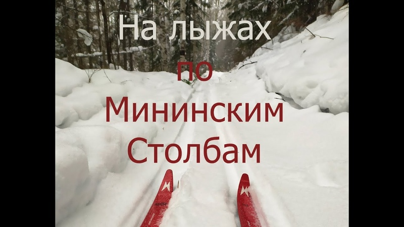 Лыжный поход по Мининским столбам