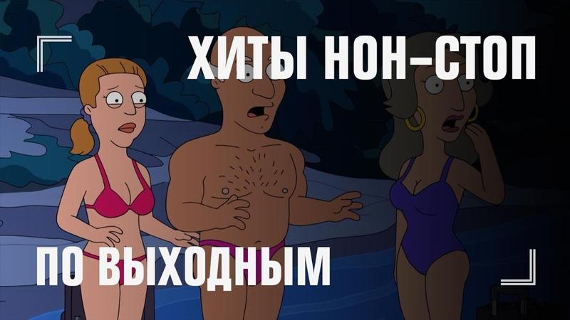 ХИТЫ НОН СТОП Гриффины Симпсоны Американский папаша По выходным