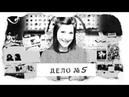 ДЕЛО №5  Ким Валль  - исчезновение с подводной лодки (авторская версия)