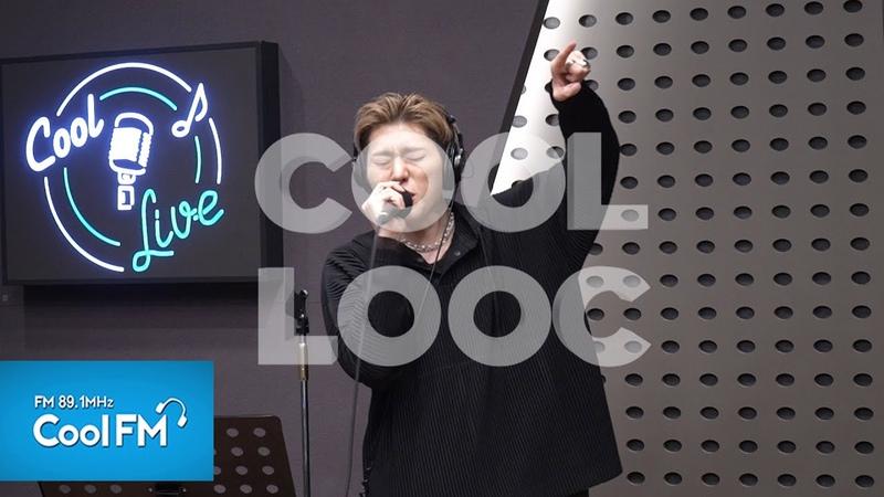 쿨룩 LIVE ▷지코(ZICO) 아무노래 200702[강한나의 볼륨을 높여요]