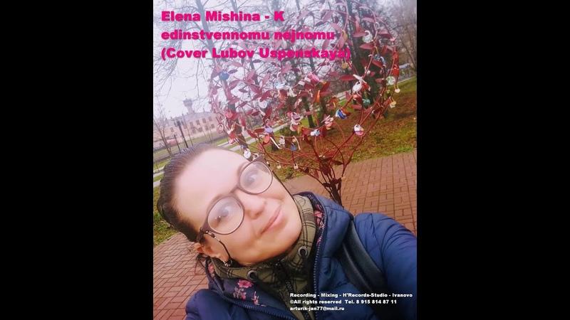 Elena Mishina - K edinstvennomu nejnomu (Cover Lubov Uspenskaya)
