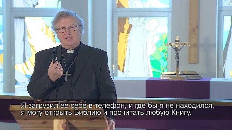 Kristinuskon ABC. Kaikkinäkevä Jumala / Азбука христианства. Всевидящий Господь