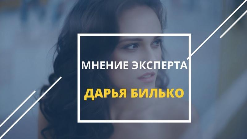 Рекомендации и советы по онлайн образованию от члена жюри по эстрадному вокалу Дарьи Билько