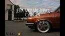 CarPorn VW Jetta MK2 VR6 Turbo