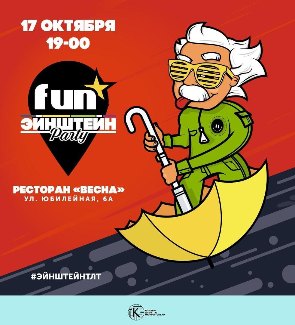 Эйнштейн party FUN-3