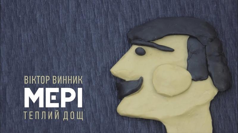 Віктор Винник і МЕРІ - Теплий дощ (official video)