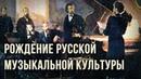 Рождение русской музыкальной культуры Александр Пыжиков