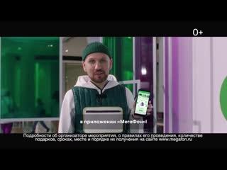 Музыка из рекламы МегаФон со Звонким (2020)