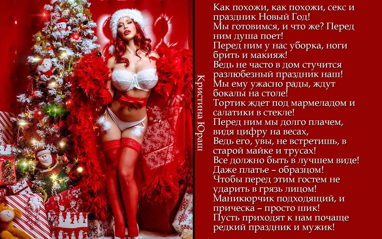 Праздник Новый Год Секс