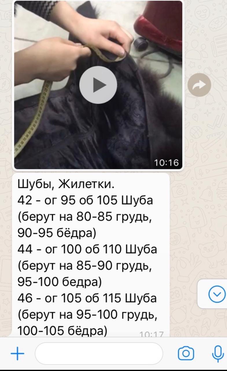 Как заработать на продажах шуб 500 тысяч рублей в 2020 году - новичку, с нуля, без сайта, в соцсетях + личный опыт