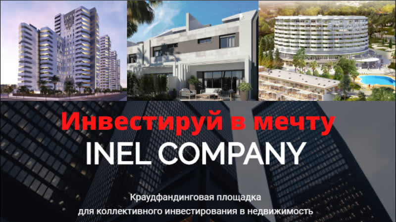 Маркетинг INEL Company Где ты будешь завтра