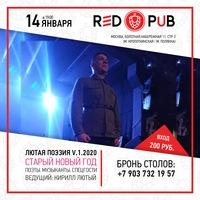 14.01 Лютая поэзия v.1.2020 @Red Pub