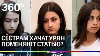 Убили ради кайфа: сёстрам Хачатурян поменяют статью?