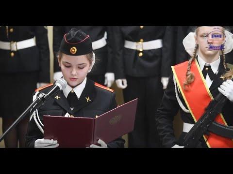 Посвящение в кадеты учеников школы 1448