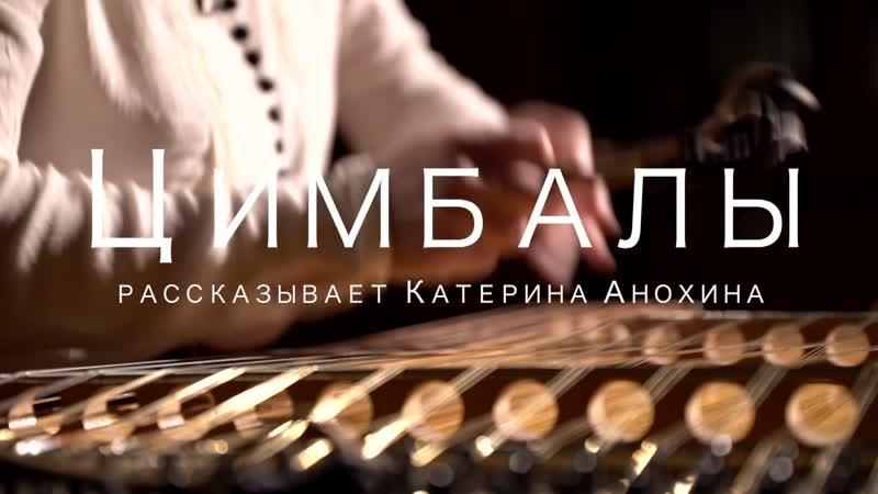Необычные музыкальные инструменты Цимбалы