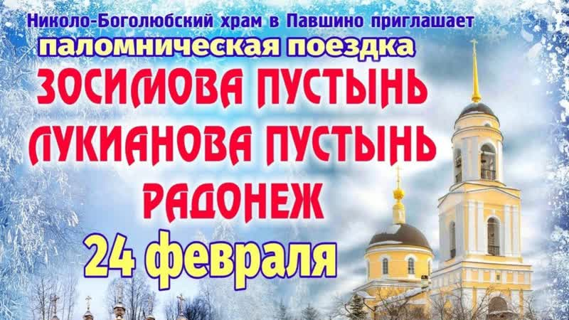 24 02 20 ПАЛОМНИЧЕСКИЙ ТУР Паломничество от Николо Боголюбского храма в Красногорске