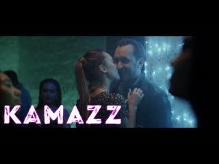 Kamazz - Не исправила (Премьера, 2020)