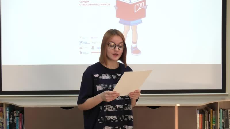 победитель отборочного тура всероссийского Чемпионата России по чтению вслух среди старшеклассников