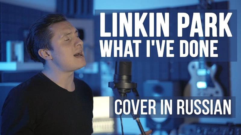 Linkin Park - What Ive Done (Cover на русском | RADIO TAPOK)