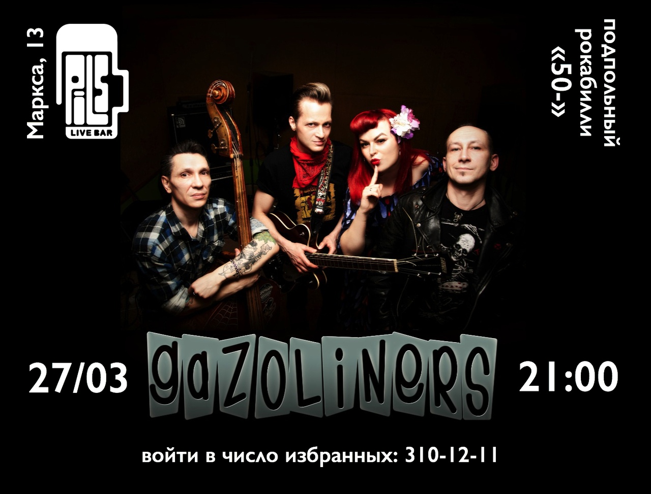 27.03 Gazoliners в Pils Live Bar!