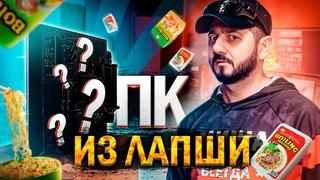 Игровой ПК для Михаила Галустяна из лапши быстрого приготовления
