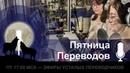 Пятница Переводов 7: Наталья Гацура, Татьяна Швец, Гиды и Дальнобойщики