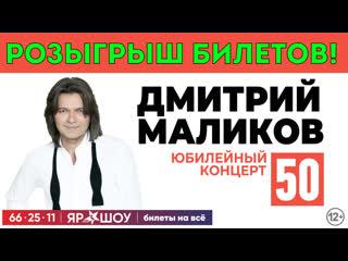 Дмитрий Маликов в Ярославле! Юбилейный концерт 3 апреля 2020