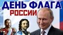 День флага России День российского флага история праздника кратко.