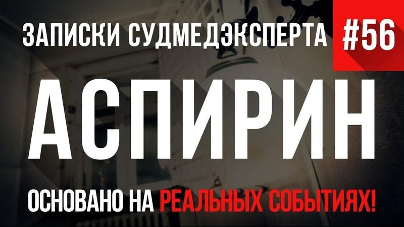 Записки Судмедэксперта 56 «Аспирин»