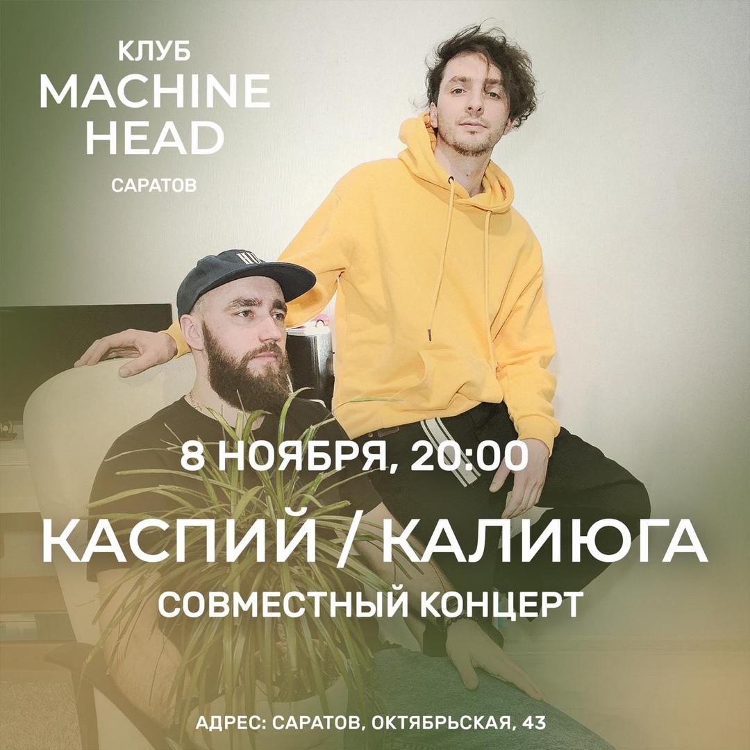 Афиша Саратов КАСПИЙ/КАЛИЮГА/08.11/MACHINE HEAD CLUB
