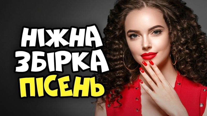 Українські Ніжні Пісні - Збірка Сучасних Пісень 2019 (Українська Музика)