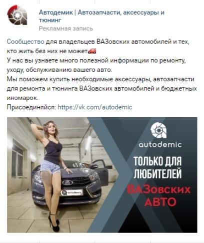 Продвижение магазина автозапчастей ВКонтакте, изображение №9