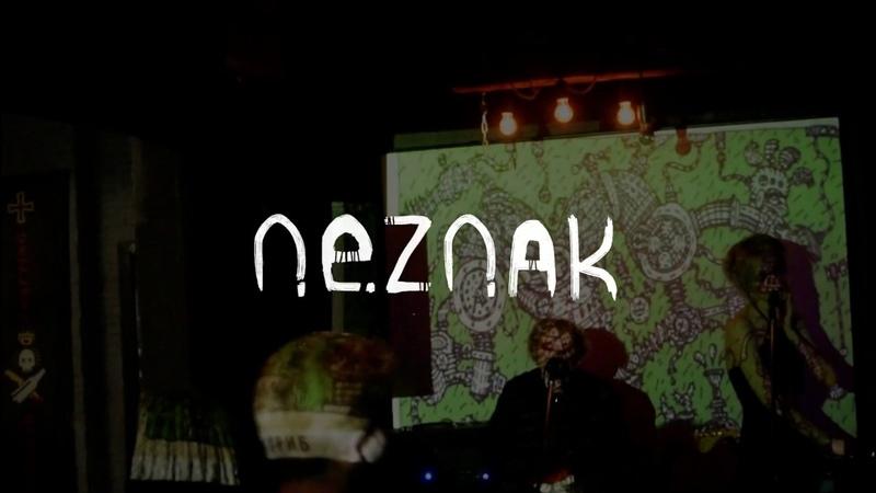 Neznak ъ - И что же (live 17012020)