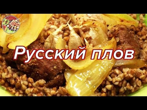 Русский плов, с гречкой и свининой. Russian pilaf, with buckwheat and pork.