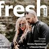 Журнал Fresh time