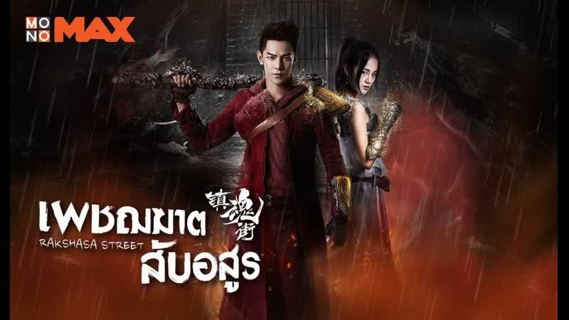ซีรี่ย์จีน เพชฌฆาตสับอสูร DVD พากย์ไทย ชุดที่ 06