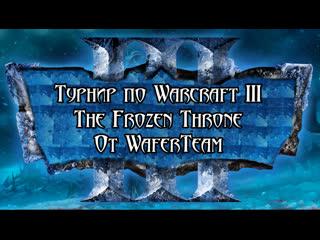 Турнир по warcraft iii