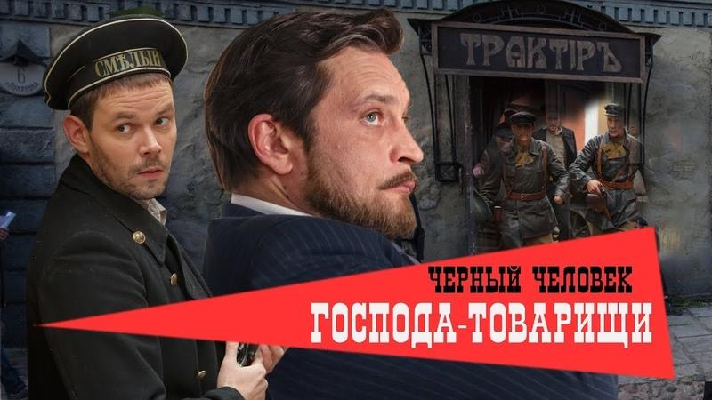 Господа Товарищи Фильм 7 Черный человек Феникс Кино Детектив